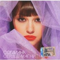 """Согдиана, CD """"Сердце-магнит"""""""