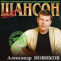 Александр Новиков, CD