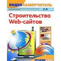 Строительство Web-сайтов+CD