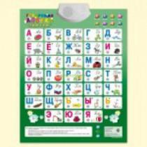 "Звуковой плакат ""Говорящая азбука"" 47х59 см,включая 3 батарейки"