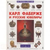 Карл Фаберже и русские ювелиры