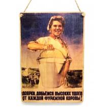 Ретро табличка времен СССР