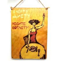 Деревянная винтажная табличка, эпоха СССР