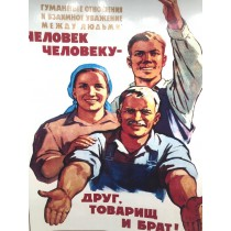 Постеры времен СССР