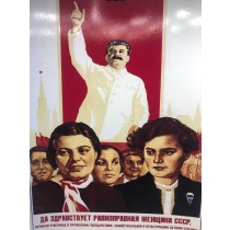 """Плакат """" Да здравствует равноправная женщина СССР"""""""