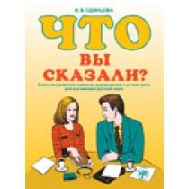Что Вы сказали? Книга по развитию навыков аудирования+СД