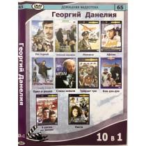 ГЕОРГИЙ ДАНЕЛИЯ, ДВД 10В1