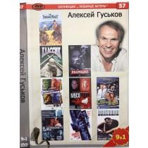 АЛЕКСЕЙ ГУСКОВ, ДВД 9В1