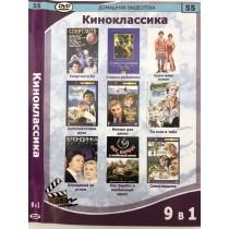 КИНОКЛАССИКА, ДВД 9В1