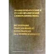 Французско-русский словарь бизнесмена