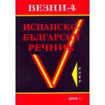 болгарско-испанский словарь