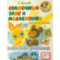 Солнечный заяц и Медвежонок и другие сказки
