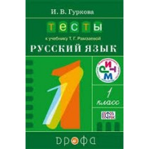 Гуркова. Тесты к учебнику Рамзаевой Русский язык.1 кл