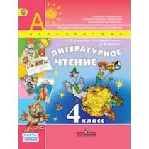 Литературное чтение 4кл ч1 [Учебник] ФГОС