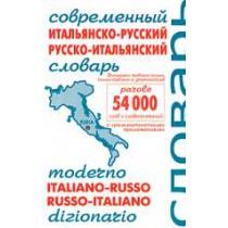 Современный итальянско-русский и русско-итальянский словарь. Около 54 000 слов и словосочетаний