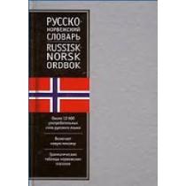 Русско-норвежский словарь