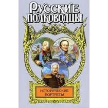 Русские полководцы т.1
