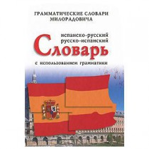 Испанско-русский, русско-испанский словарь с использованием грамматики (12+)