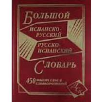 Большой испанско-рус.рус.-исп. сл. 450 000 (офсет)