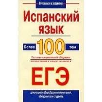 Испанский язык 100 тем для подготовки к экзамену