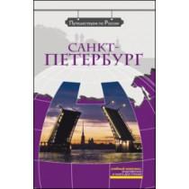 Потапурченко З.Н. и др. Санкт-Петербург.    (компл.)