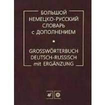 Большой немецко-русский словарь 300 тыс. слов