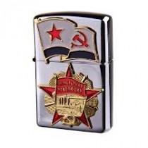 Зажигалки с символикой СССР, России