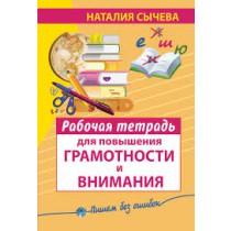 Рабочая тетрадь для повышения грамотности и внимания