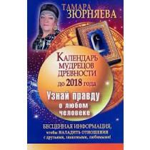 Календарь мудрецов древности до 2018 года