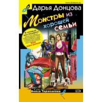 Монстры из хорошей семьи: роман