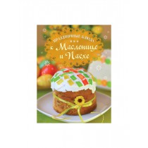 Праздничные блюда к Масленице и Пасхе