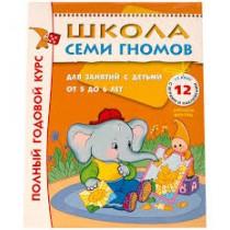 Школа Семи Гномов.5-6 лет.Полный годовой курс