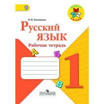 Русский язык. Рабочая тетрадь 1 класс