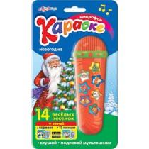 Караоке новогоднее (красный)14 песенок!!!