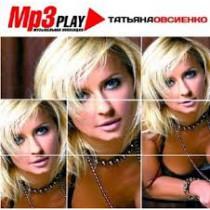 Татьяна Овсиенко, MP3