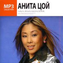 Анита Цой, МР3