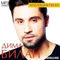 Дима Билан, MP3 полная коллекция альбомов