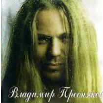 Владимир Пресняков, СД Лучшее и любимое
