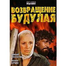 Возвращение Будулая, 2ДВД