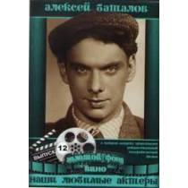 Алексей Баталов, ДВД