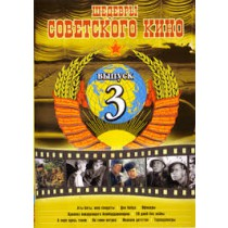 Шедевры советского кино, ДВД