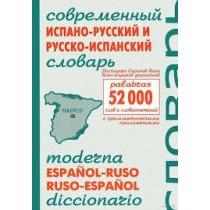 Современный испанско-русский и русско-испан.словарь.52 000 слов и сочет.