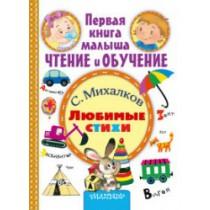 Первая книга малыша Чтение и обучение