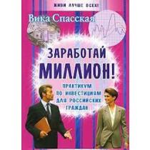 Заработай миллион! Практикум по инвестициям для российских граждан