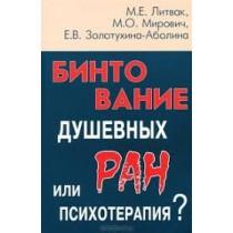 Бинтование душевных ран, или психотерапия?