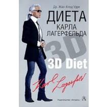 Диета Карла Лагерфельда