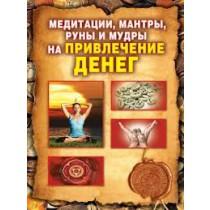 Медитации, мантры, руны и мудры на привлечение денег