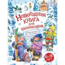 Новогодняя книга  для школьников