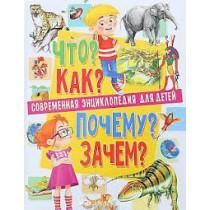 Современная энциклопедия для детей. Что? Как? Почему? Зачем?.
