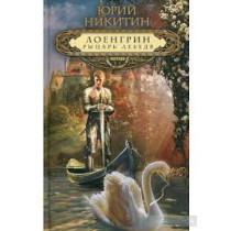 Лоенгрин, рыцарь Лебедя